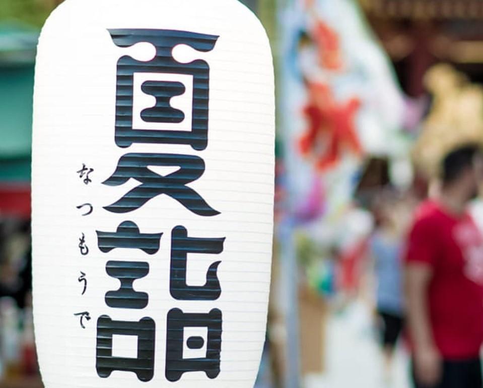夏詣 浅草で糸つむぎ体験